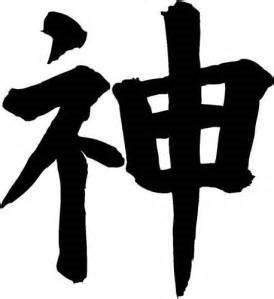 symbole chinois du shen